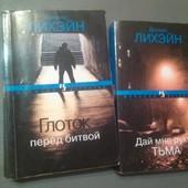 Легенда мирового детектива с элементами хоррор. Две книги в лоте.