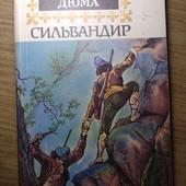 """Книга О. Дюма """"Сильвандир"""""""