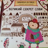"""Нова чудова велика книга з віконцями """"Великий секрет Сови"""""""