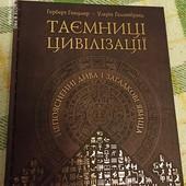"""Нова книга """"Таємниці цивілізації"""", 320 стор."""