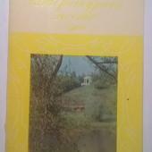 Набор открыток Орловские литературные места 17 шт 1978
