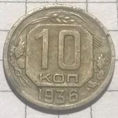 Монета СССР 10 копеек 1936
