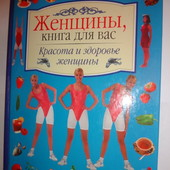 """Женщины, книга для вас """"Красота и здоровье женщины"""", состояние новой"""