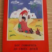 """Дитяча Біблія """"Бог говорить до своiх дiтей: бiблiйнi тексти"""""""