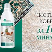 Супер! Концентрированное средство для чистки ковров и обивок серии (faberlic) Объём 500мл!