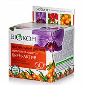 Крем-актив для лица Натуральный уход ТМ Биокон 50 мл