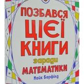 Позбався цієї книги заради математики. Книжка-сенсація, з якою не засумуєш (формат А4) 58 стор.