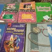 Романы Ларисы Соболевой