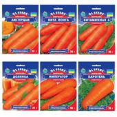 Морковь .Профпакет (20г) . Семена в ассортименте . Лот 1 пакет на выбор.
