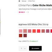 L'Oréal Paris Color Riche Matte тон 633 бархатный бежевый