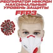 Респиратор-маска Микрон с клапаном FFP3.По ставке можно докупить!