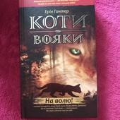 Коти вояки. Автор Ерін Гантер. 302 сторінок