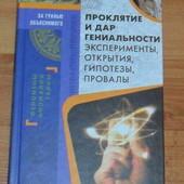 Проклятие и дар гениальности. Эксперименты, открытия, гипотезы, провалы 320 стр.