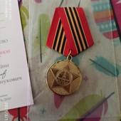 Медаль за отечественную войну, 2010года с удостоверением