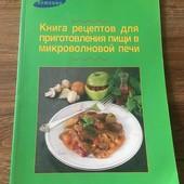 Оооочень много лотов!Книга рецептов для приготовления пищи в микроволной печи
