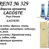 Lacoste Pour Femme 30мл,наливная парфюмерия Reni,отправляю в флаконе на 30 мл!