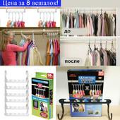Универсальная складная вешалка для одежды Wonder Hanger, органайзер в шкаф 8 шт в наборе