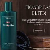 Гель парфюмированный для душа для волос и тела, 200мл, для мужчин