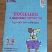 Посібник з швидкочитання (тренувальні завдання) 1-4 клас 64 стор.