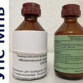 Биогель Упс Мпб BioGel фруктовая кислота для необрезного маникюра и педикюра 50 мл
