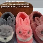 Подростковые тапочки 30-35 рр. Модель тапочек F3 кролик