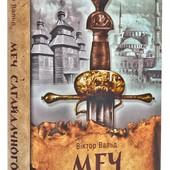 Книга Меч Сагайдачного Віктор Вальд українською мовою, нова