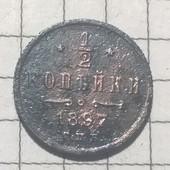 Монета царская 1/2 копейки 1897
