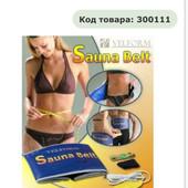 Пояс для похудения sauna bell Velform!!!