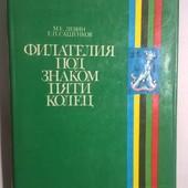 Книга Филателия.... 324 ст