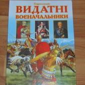Ілюстрована енциклопедія для дітей. Видатні воєначальники. 80 стор.