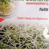 Семена микрозелени Льна оргаческого 30 г (гарантия качества до 10.10.2026)