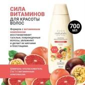 ОООгромный шампунь / ополаскиватель 2 в 1 с витаминным комплексом, 700 мл