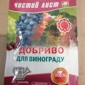 Добриво для винограду 20 гр.