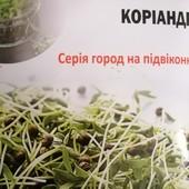 Семена микрозелени Кориандра 30 г (Гарантия качества до 10.10.2026)