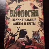 Большаков А.П. Биология. Занимательные факты и тесты.