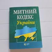 Митний кодекс україни. видання 2021р