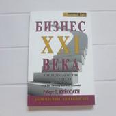 Бизнес xxi века- Роберт Кийосаки