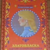 Златовласка и другие европейские сказки (сборник сказок) 240 стор.
