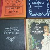 Книги Анжелика 4 шт.в 1 лоте