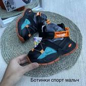 Ботинки осенние на плюше на мальчика/девочку