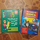Книги, цена за 2 книги