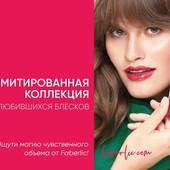 Глянцевый блеск для губ faberliс/ тон «Спелая вишня»/ УП-20%