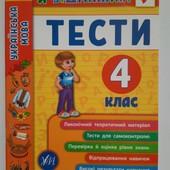 Тести українська мова 4 клас